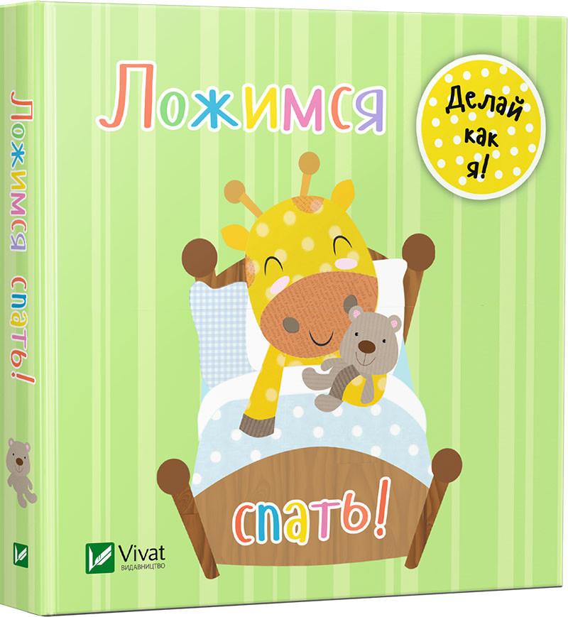 Книга для самых маленьких Ложимся спать Делай как я , для детей от 0,6-2 лет