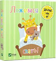 Книга для самых маленьких Ложимся спать Делай как я , для детей от 0,6-2 лет, фото 1