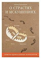 О страстях и искушениях. Ответы православных психологов. Леонид Виноградов, фото 1