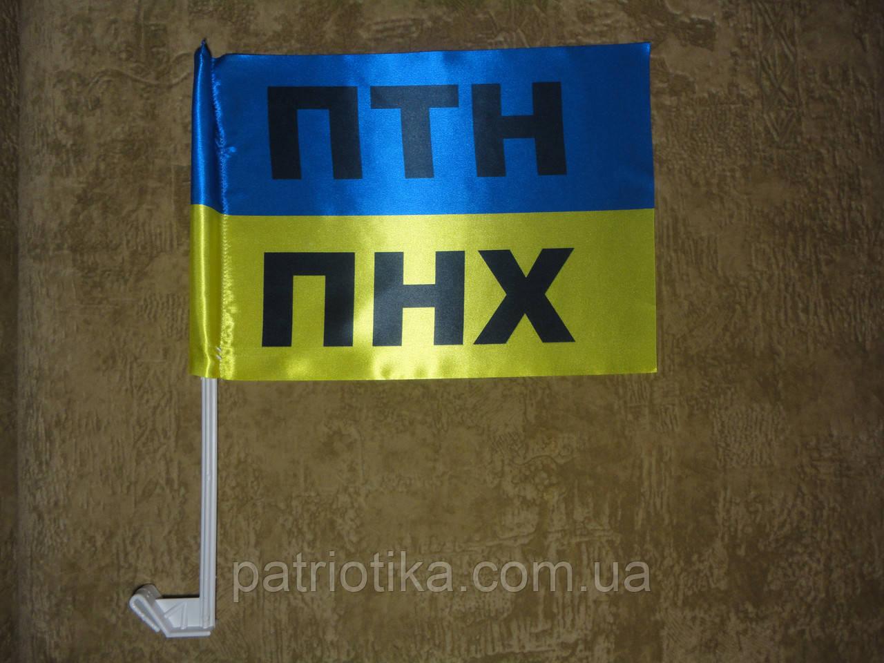 Флаг Украины ПТН ПНХ   Прапор України ПТН ПНХ  атлас  37х24см