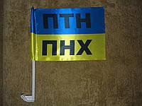 Флаг Украины ПТН ПНХ | Прапор України ПТН ПНХ  атлас  37х24см