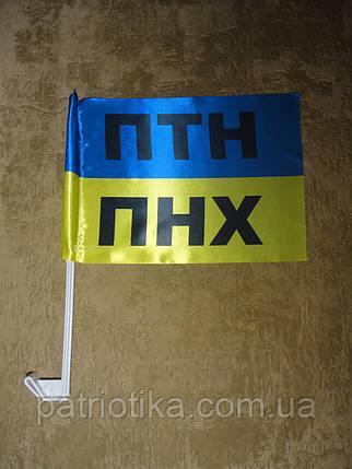 Флаг Украины ПТН ПНХ   Прапор України ПТН ПНХ  атлас  37х24см, фото 2