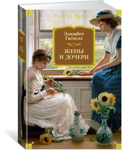 Жены и дочери. Элизабет Гаскелл