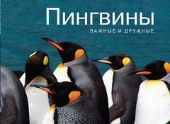 Пингвины. Важные и дружные. Лиза Парселл