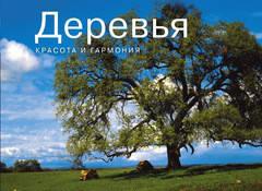 Дерева. Краса і гармонія. Ліза Парселл