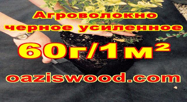 черное агроволокно 60 г бесплатная доставка