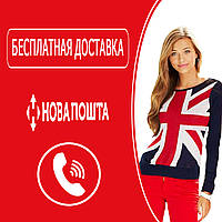 Бесплатная доставка секонд хенда Новой Почтой по Украине!