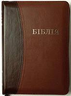 Біблія формат 055 zti коричнева двох відтінків українською, фото 1