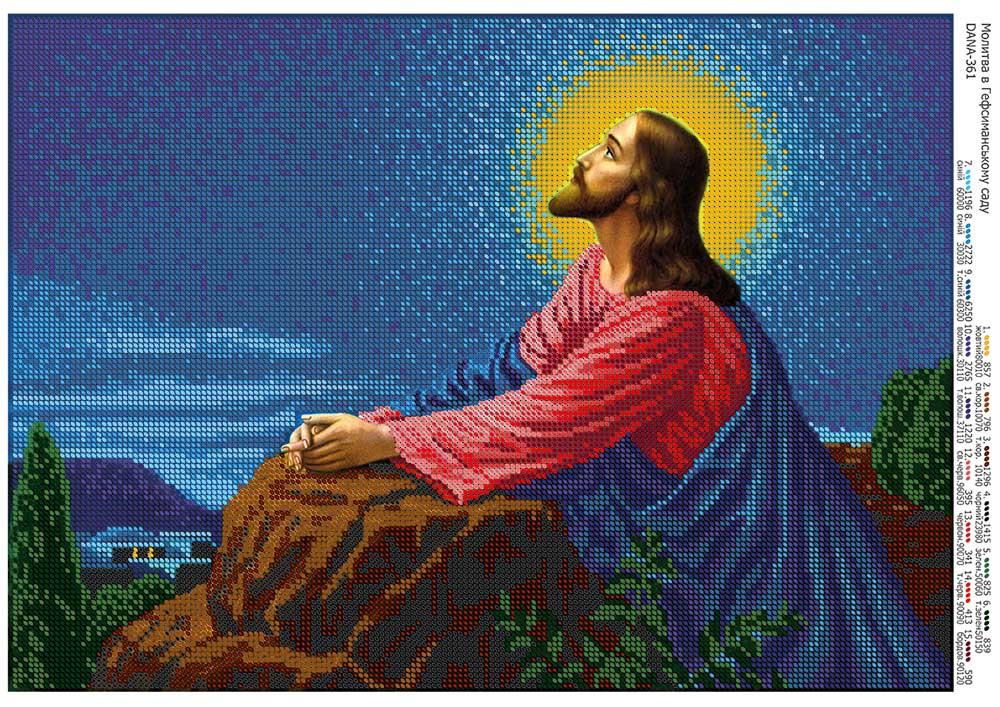 Молитва в Гетсиманському саду