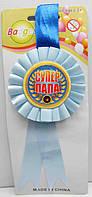 """Медаль """"Супер Папа"""". Диаметр: 45 мм."""