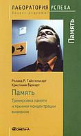 TG. Память. Тренировка памяти и техники концентрации внимания. 9-е изд., стер.