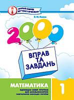 2000 вправ та завдань. Математика. 1 клас. Яцина В.