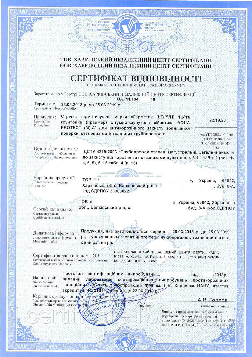 Проведение сертификационных испытаний и сертификация противокорозионных изоляционных покрытий
