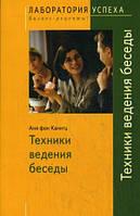 Техники ведения беседы. TG (7-е изд.)