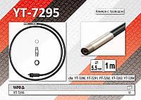 Камера 5.5 мм с кабелем 1 м для видеоскопов YT-7290, 91, 92, 93, 94,  YATO  YT-7295