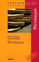 Мотивация (7-е изд.). TG