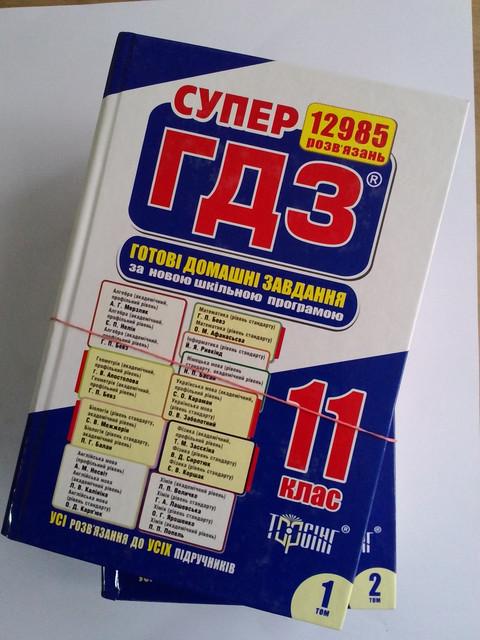 H гдз за 11
