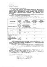 Проведение сертификационных испытаний и сертификация противокорозионных изоляционных покрытий, фото 2