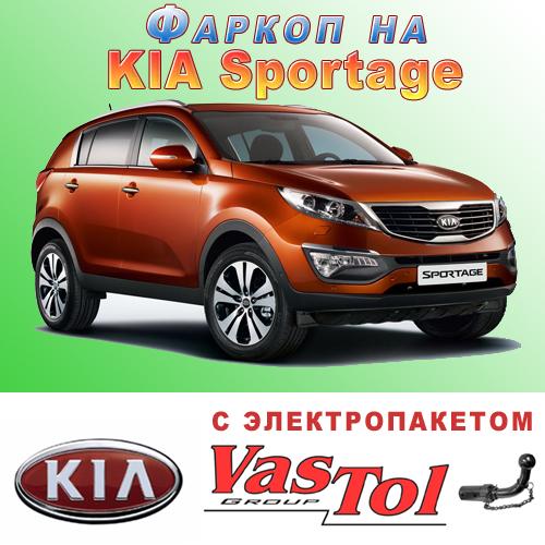 Фаркоп Kia Sportage (прицепное Киа Спортейдж)