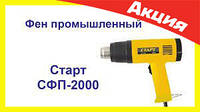 Строительный фен Старт СФП-2000