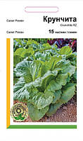 Салат Ромэн Крунчита - 15 семян(Rijk Zwaan)