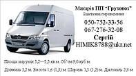 Грузоперевозки /вантажоперевезення/ по Украине(Макаров)