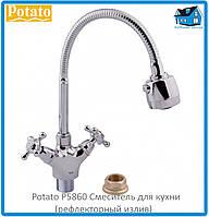 Смеситель для кухни (рефлекторный излив) Potato P5860