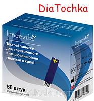 Тест-Полоски Longevita №50(50шт\уп)Лонгевита