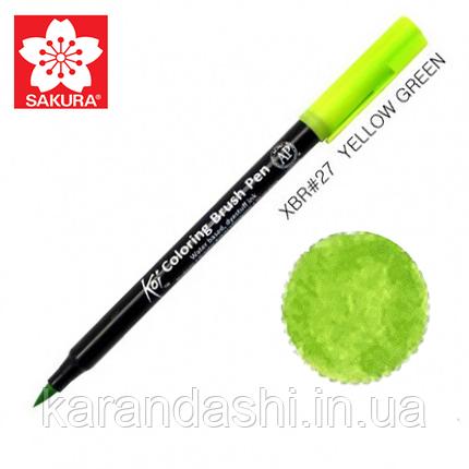 Маркер Koi #27 Brash Pen Sakura Yelloy Green Желто-Зеленый, фото 2