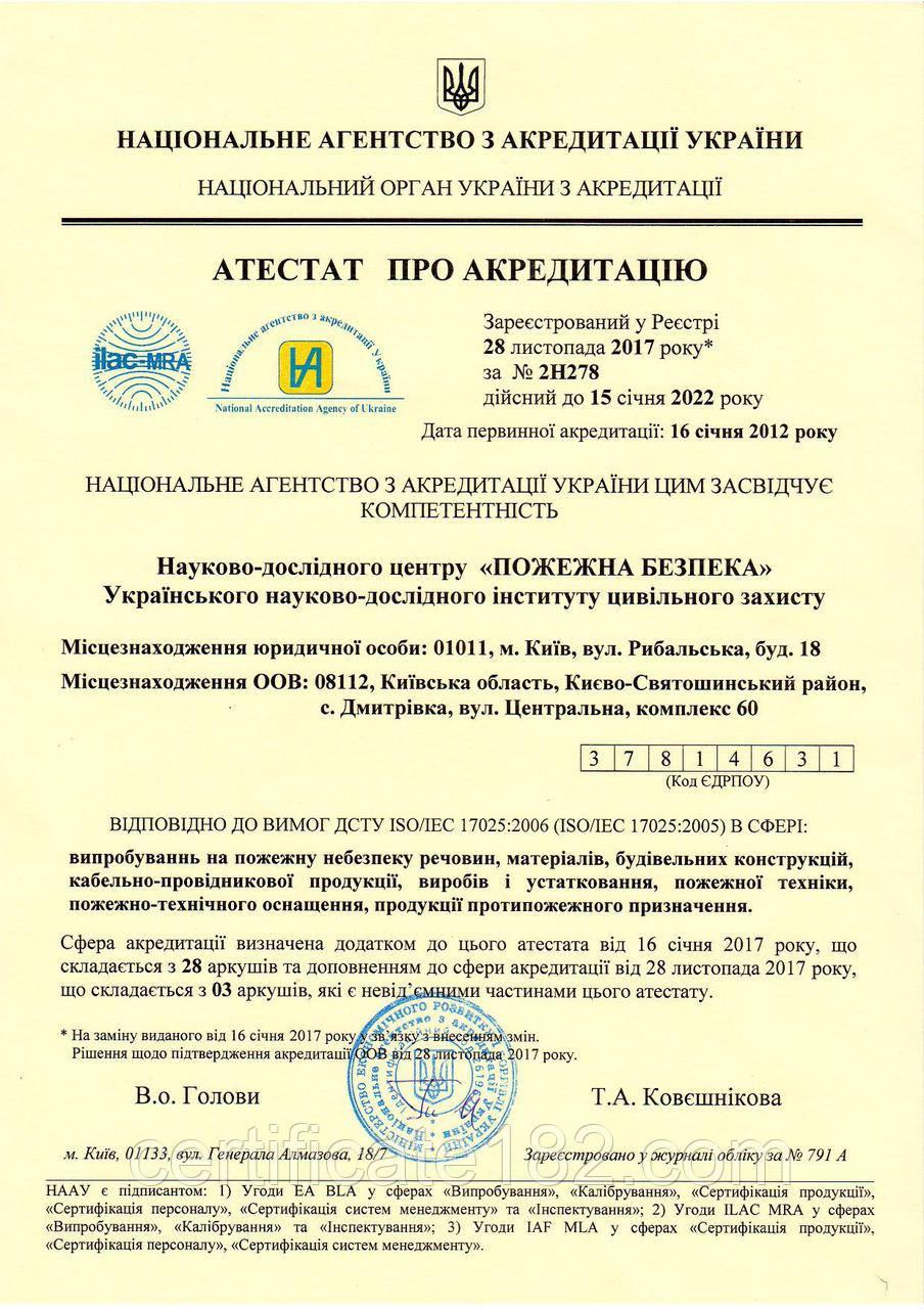 Сертифікат на продукцію - підтвердження відповідності вимогам пожежної безпеки