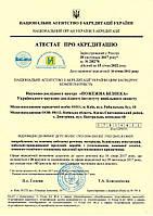 Сертификат на продукцию - подтверждение соответствия требованиям пожарной безопасности