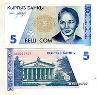 Киргизия 5 сом 1994 год состояние UNS