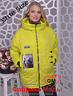 Длинная демисезонная молодежная куртка большого размера Производитель  Украина прямые поставки фабрики р.44-54 378c7444a18