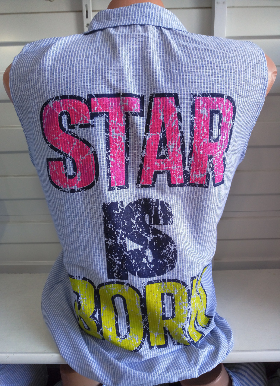 Рубашка в полоску женская Star is Born