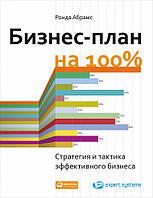 Бизнес-план на 100%. Стратегия и тактика эффективного бизнеса. Абрамс Р.