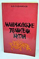 "Книга ""Маньчжурские правители Китая"""