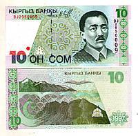 Киргизия 5 сом 1997 год состояние UNS