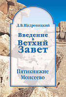 Введение в Ветхий Завет. Пятикнижие Моисеево. Дмитрий Щедровицкий