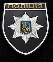 Шеврон Полиция ПВХ