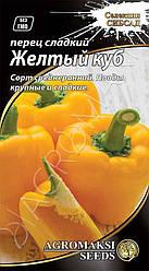 Перец сладкий Желтый куб 0,2 г Agromaksi