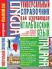 Универсальный справочник для изучающих итальянский язык
