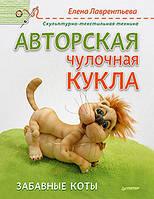 Авторская чулочная кукла. Забавные коты Лаврентьева Е. В.