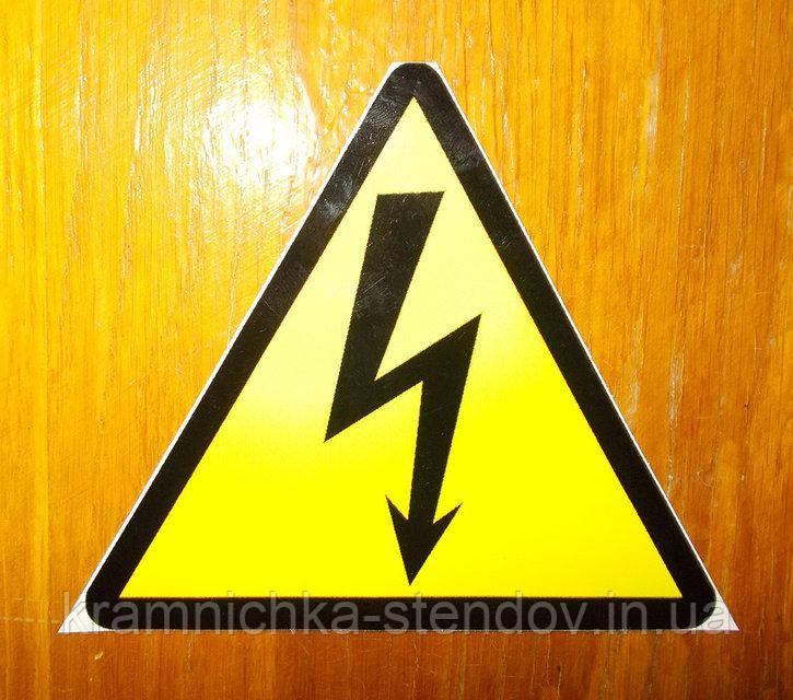 """Наклейка """"Опасность поражения электрическим током"""""""""""