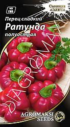 Перец сладкий Ратунда 2 г Agromaksi