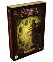 О мышах и тайнах: Угасшее Сердце (рус) (Mice and Mystics: The Heart of Glorm (rus)) настольная игра