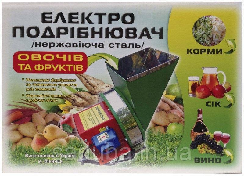 Кормоизмельчитель овощей и фруктов электрический (нержавейка).