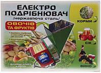 Кормоизмельчитель овощей и фруктов электрический (нержавейка)., фото 1