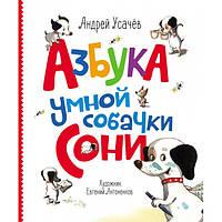 """Книга""""А. Усачев. Азбука умной собачки Сони"""""""