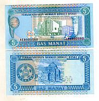Туркменистан 5 манат 1993 год состояние UNS