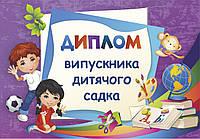 Диплом випускника дитячого садка (фіолетовий).